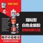进口速的奥高强度玻璃胶免钉胶 耐候防潮防水 粘接力强MS胶白色